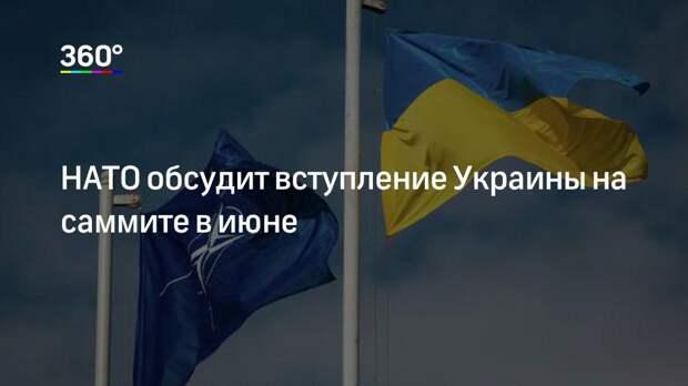 НАТО обсудит вступление Украины на саммите в июне