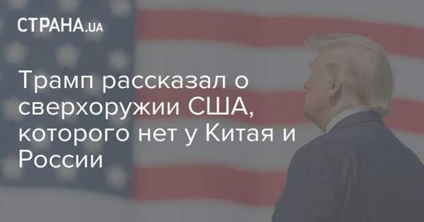 Трамп рассказал о сверхоружии США, которого нет у Китая и России
