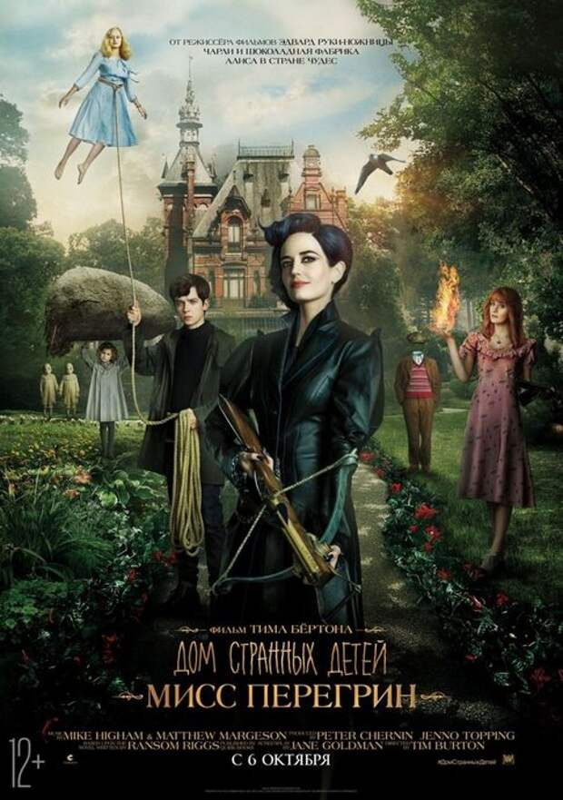Новый трейлер к фильму «Дом для странных детей мисс Перегрин»