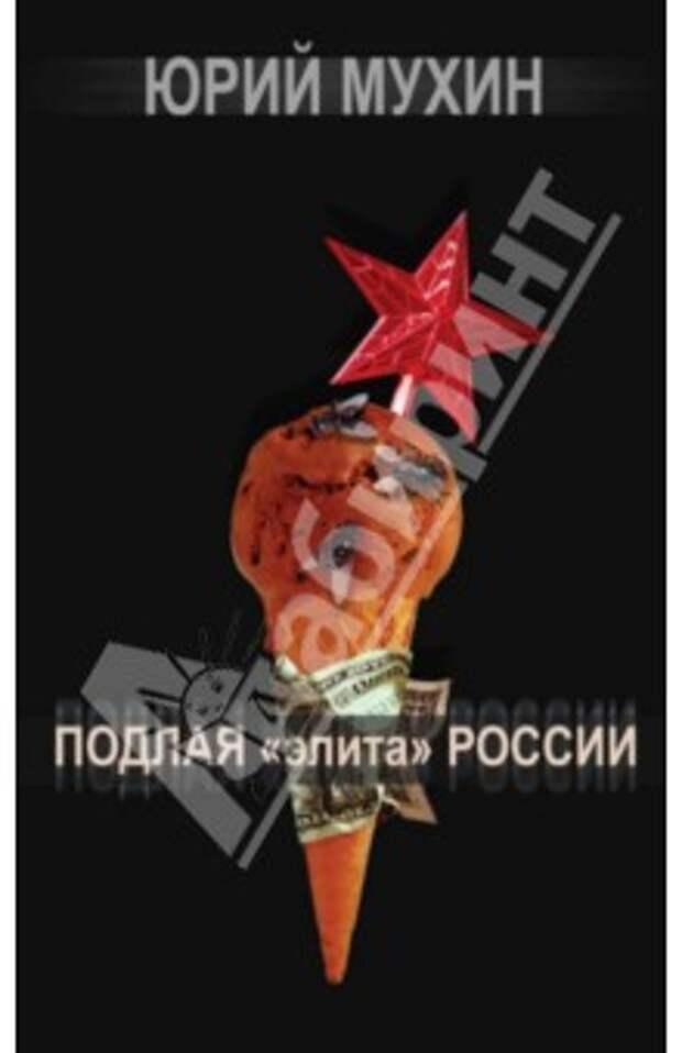 """1. Российская элита: что делать? 2. Нынешняя прозападная российская """"элита""""."""