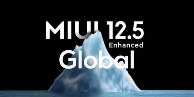 Смартфоны Xiaomi начали получать MIUI 12.5 Enhanced