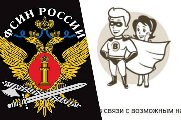 «Возникли опасения»: «ВКонтакте» подтвердила блокировку группы ФСИН