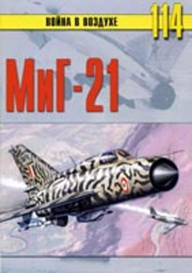 МиГ-21