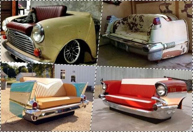 Шикарная мебель из старых автомобилей