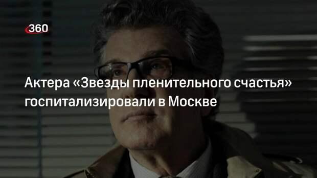 Актера «Звезды пленительного счастья» госпитализировали в Москве