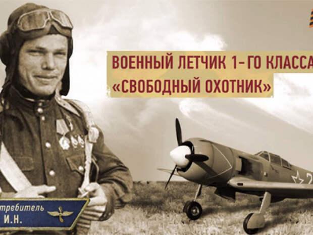 Их восемь, нас двое – секреты воздушной охоты от Ивана Кожедуба