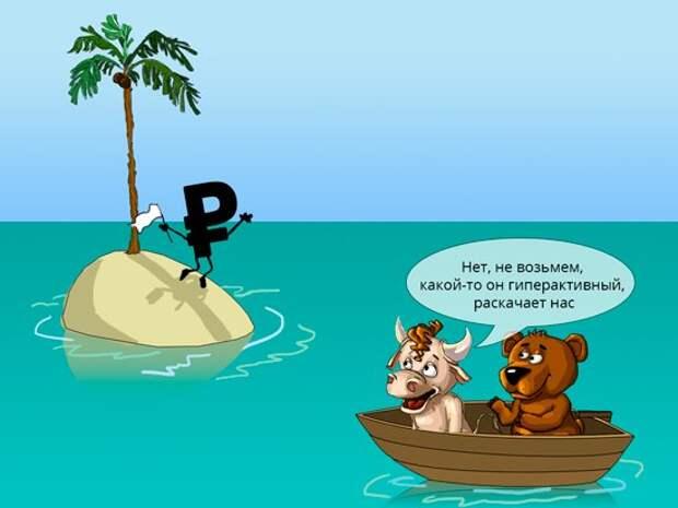 Свободное плавание рубля, не умея плавать...Утопленник?