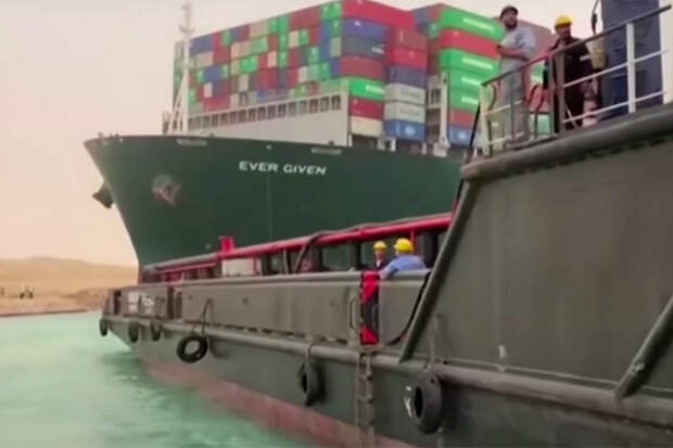 Ever Given контейнеровоз