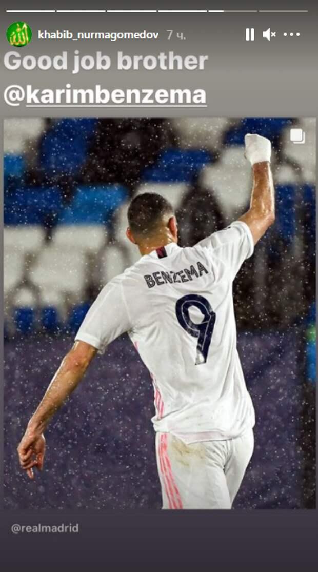 Нурмагомедов оценил игру Бензема в матче Лиги чемпионов с «Челси»