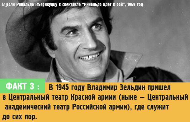 Владимиру Зельдину 101 год: 10 фактов о главном долгожителе российского театра