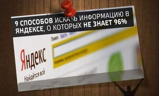 9 способов искать информацию в Яндексе, о которых не знают 96% пользователей