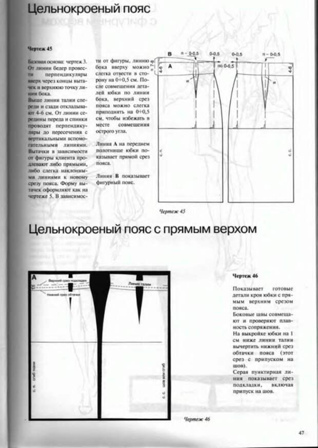 Muller_-_Ubki_i_bruki_039 (497x700, 180Kb)