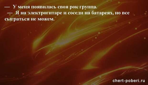 Самые смешные анекдоты ежедневная подборка chert-poberi-anekdoty-chert-poberi-anekdoty-52441211092020-6 картинка chert-poberi-anekdoty-52441211092020-6