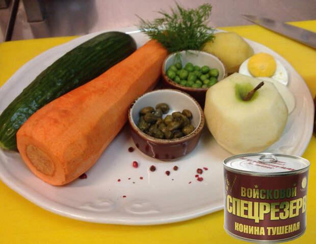 Ингредиенты для салата с тушенкой из конины по рецепту от шеф-повара