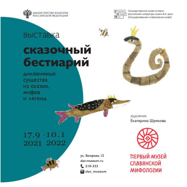В томском музее открылся «Сказочный бестиарий»