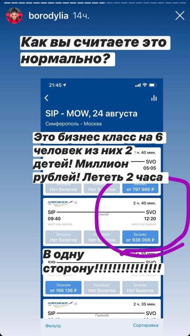Ксения Бородина возмутилась ценой на авиабилеты «Симферополь – Москва»