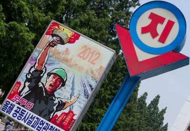 Метро Северной Кореи