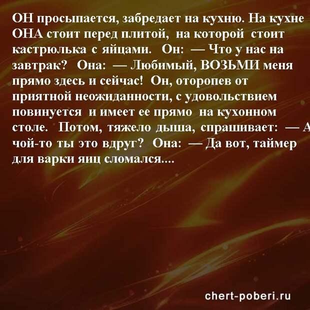 Самые смешные анекдоты ежедневная подборка chert-poberi-anekdoty-chert-poberi-anekdoty-41441211092020-3 картинка chert-poberi-anekdoty-41441211092020-3