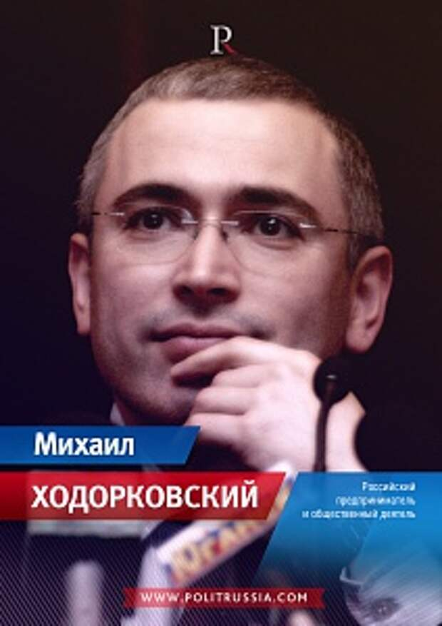Суррогатные реформы Ходорковского - разбор