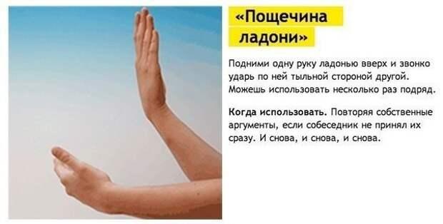5 жестов для манипуляции собеседниками