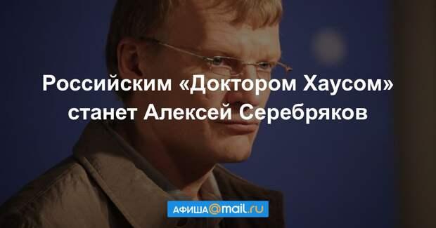 Серебряков сыграет главную роль в российском «Докторе Хаусе»