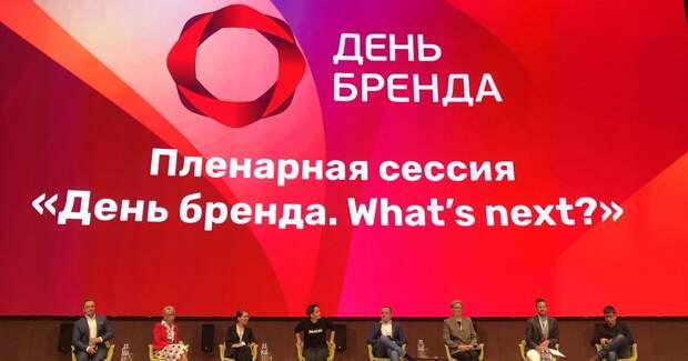 О чем говорили на конференции «День Бренда 2020»