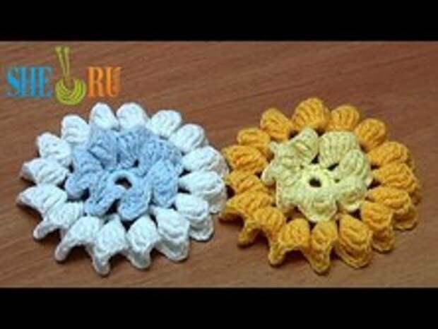 Вязание крючком. Объёмный цветок