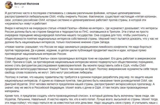 Пусть едут к работодателю: Милонов предложил высылать из страны диверсантов вроде Муратова