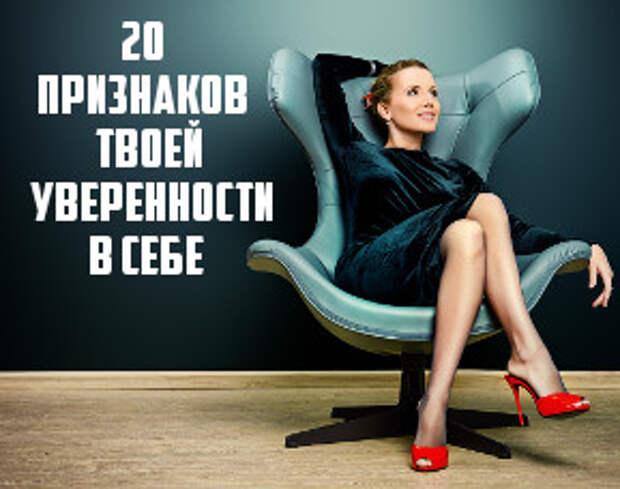 20 признаков уверенной в себе женщины
