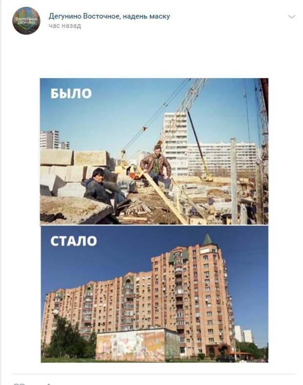 Фото дня: Дубнинская не сразу строилась
