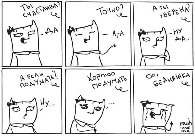 Девочка Котичка и ее проблемы. Комиксы про нас, прекрасных