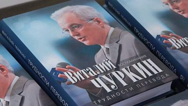 Мемуары Виталия Чуркина: украинский кризис. Как это было