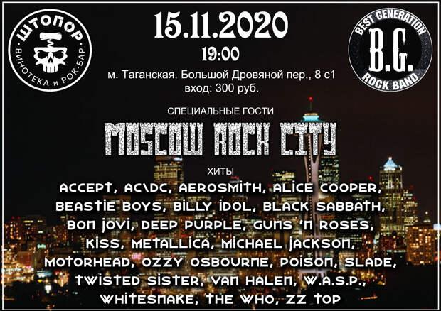15 ноября. Рок-бар Штопор на Таганской. Best Generation + MRC - первый концерт в Москве за 9 месяцев!