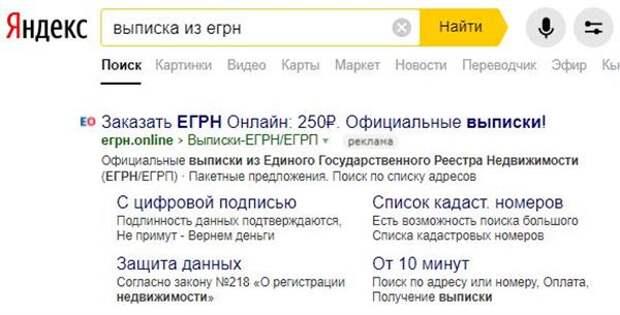 """""""Яндексу"""" грозит штраф за рекламу сайтов-двойников Росреестра"""