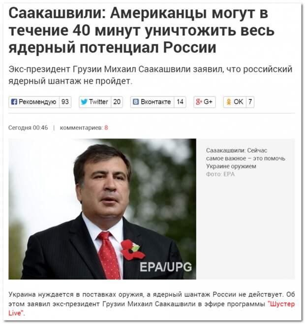Саакашвили проговорился о будущей ядерной провокации Киева