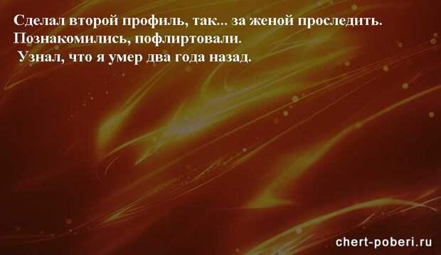 Самые смешные анекдоты ежедневная подборка chert-poberi-anekdoty-chert-poberi-anekdoty-41441211092020-11 картинка chert-poberi-anekdoty-41441211092020-11