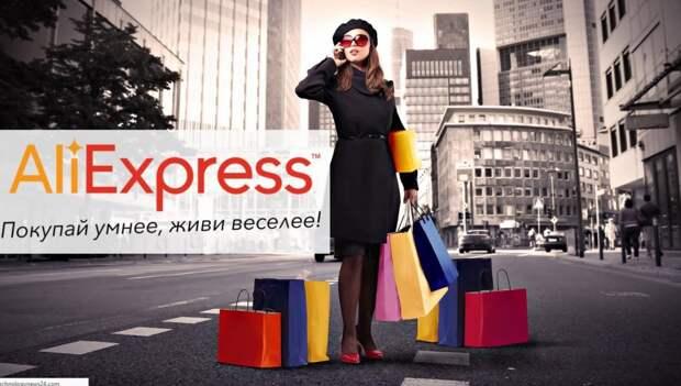 AliExpress: лучшие распродажи «Чёрной пятницы»