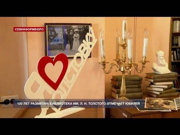 120 лет развития: Библиотека им. Л. Н. Толстого отмечает юбилей
