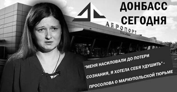 «Меня насиловали до потери сознания, я хотела себя удушить», – жертва укронацистов