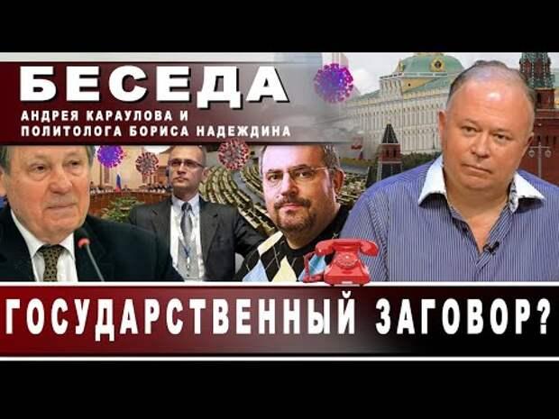 Беседа Андрея Караулова и политолога Бориса Надеждина на тему врачей, которые не получили «президентскую» доплату