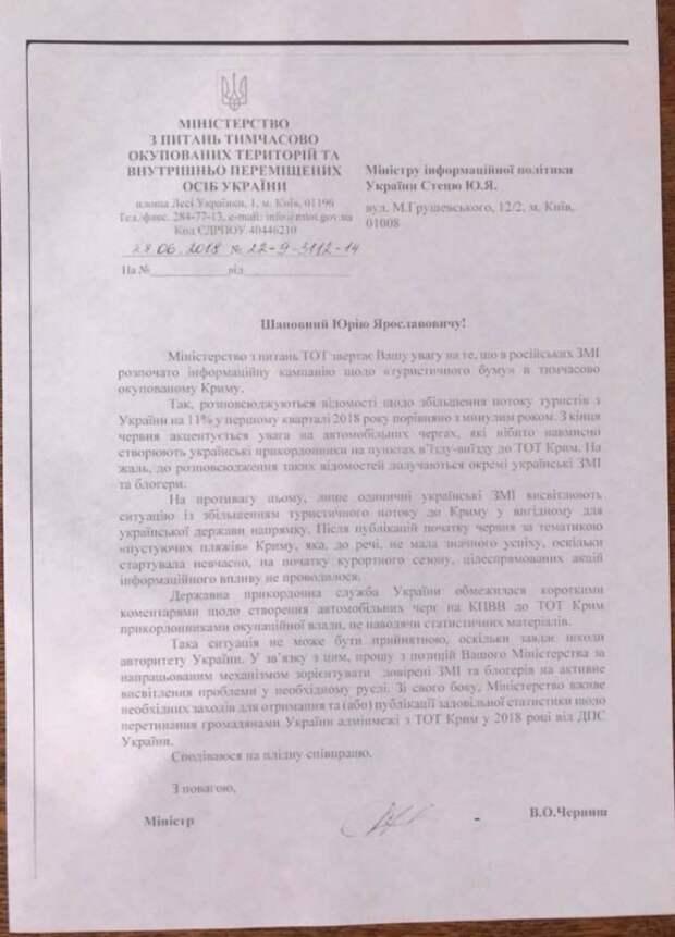 Украинцев, которые хотят отдохнуть в Крыму, пугают грязными и пустыми пляжами (ДОКУМЕНТ)