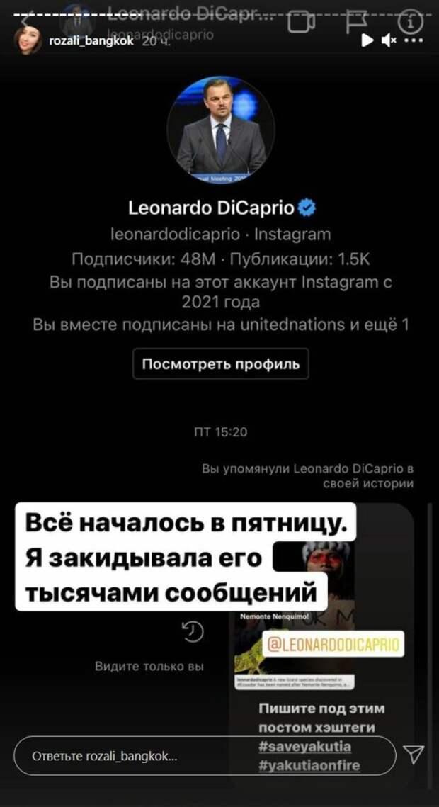 Ди Каприо откликнулся на просьбу  якутских активистов о помощи с лесными пожарами