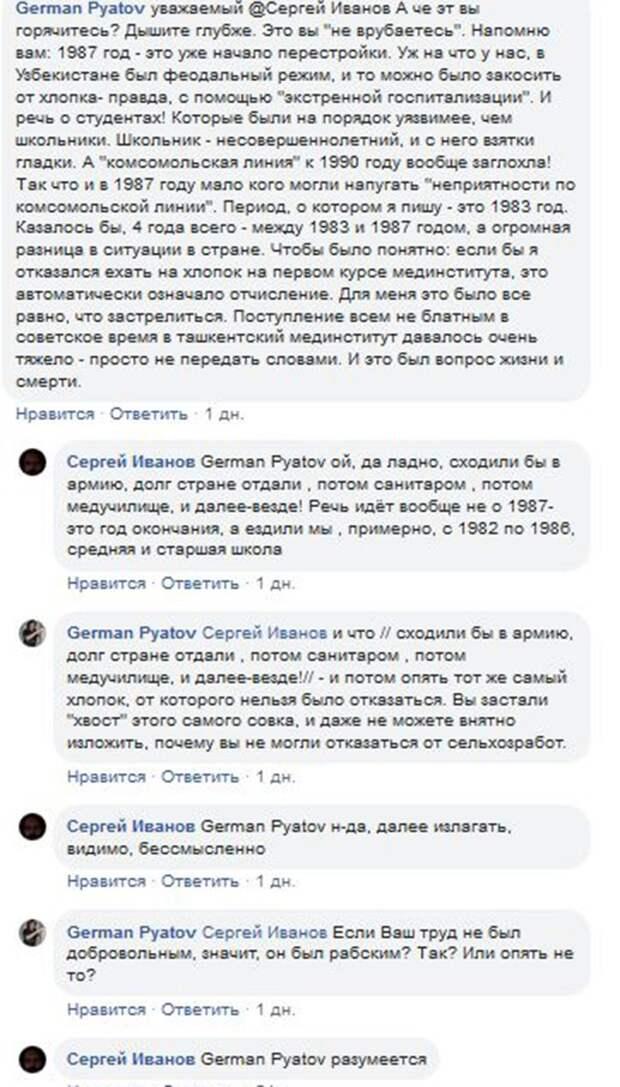Рабский труд детей в СССР