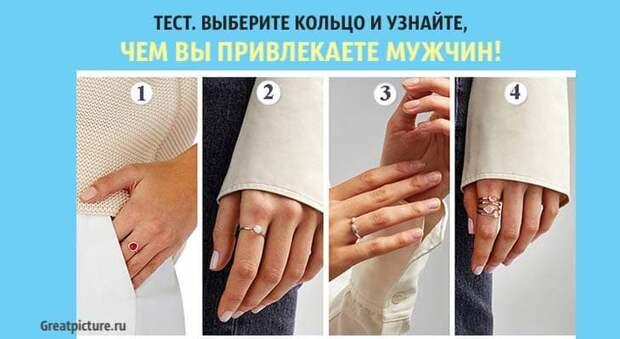 Тест. Выберите кольцо и узнайте, чем вы привлекаете мужчин!