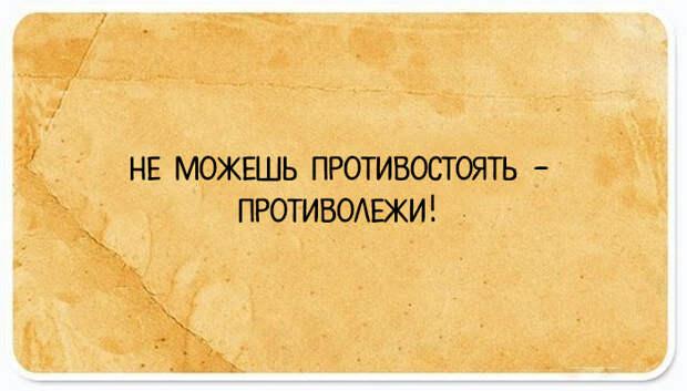 20 язвительных открыток с полезными советами от правдорубов