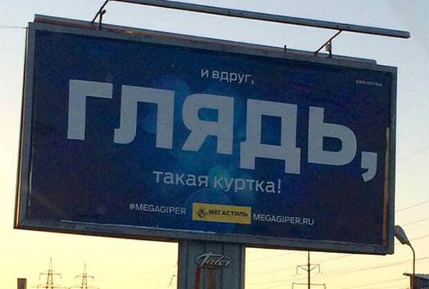Милонову не понравилось слово «глядь» в рекламном слогане