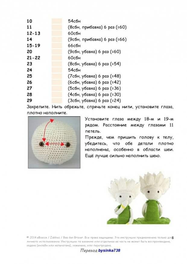Вязаные куклы - цветы (мастер-классы)