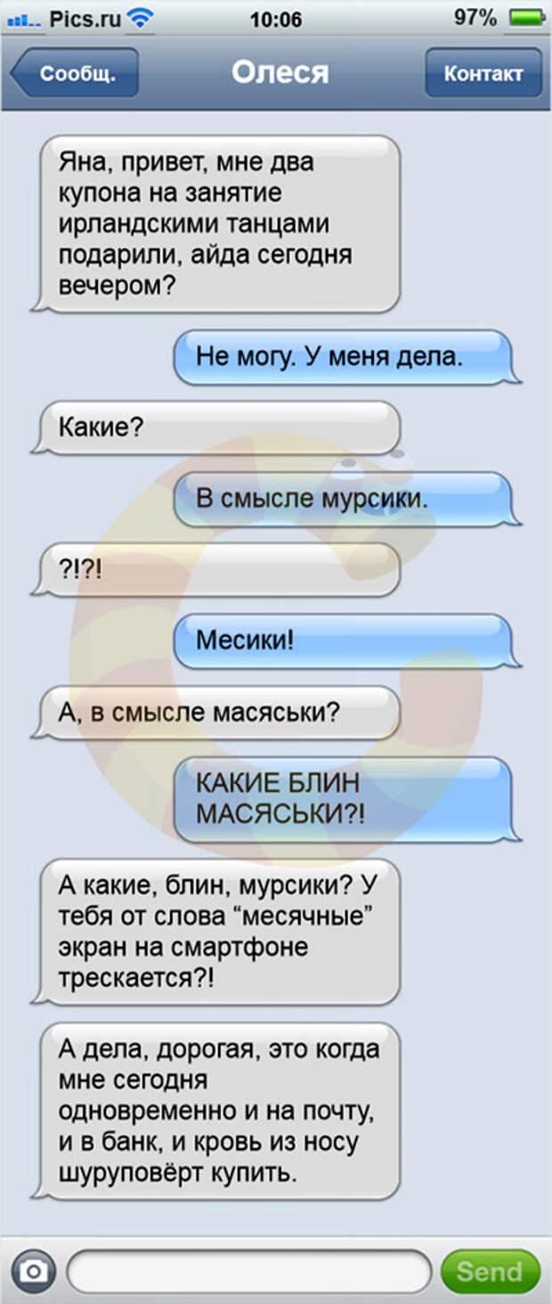 smsmens01