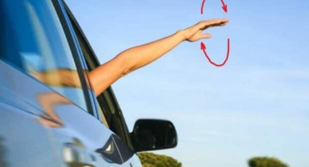 Водительские жесты, которые полезно знать автомобилистам
