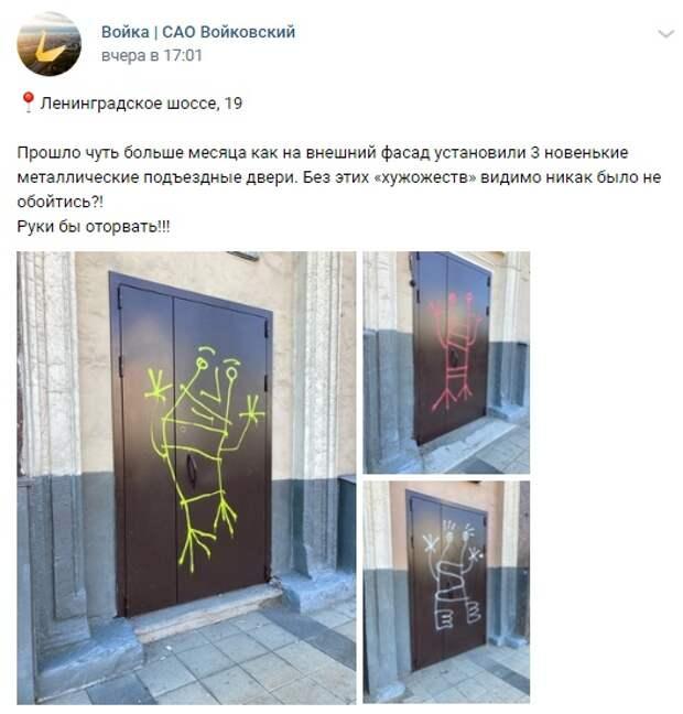 Вандальное «творчество» на новых дверях дома на Ленинградке удалили — управа